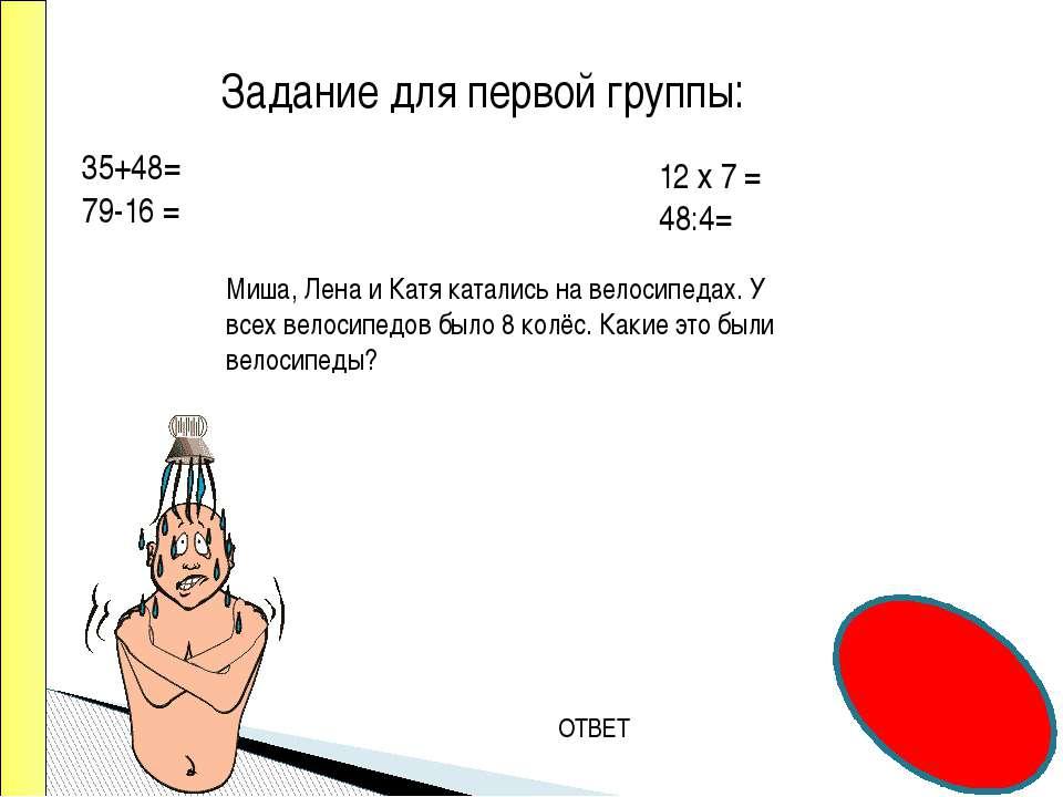 ОТВЕТ Задание для первой группы: 35+48= 79-16 = 12 х 7 = 48:4= Миша, Лена и К...