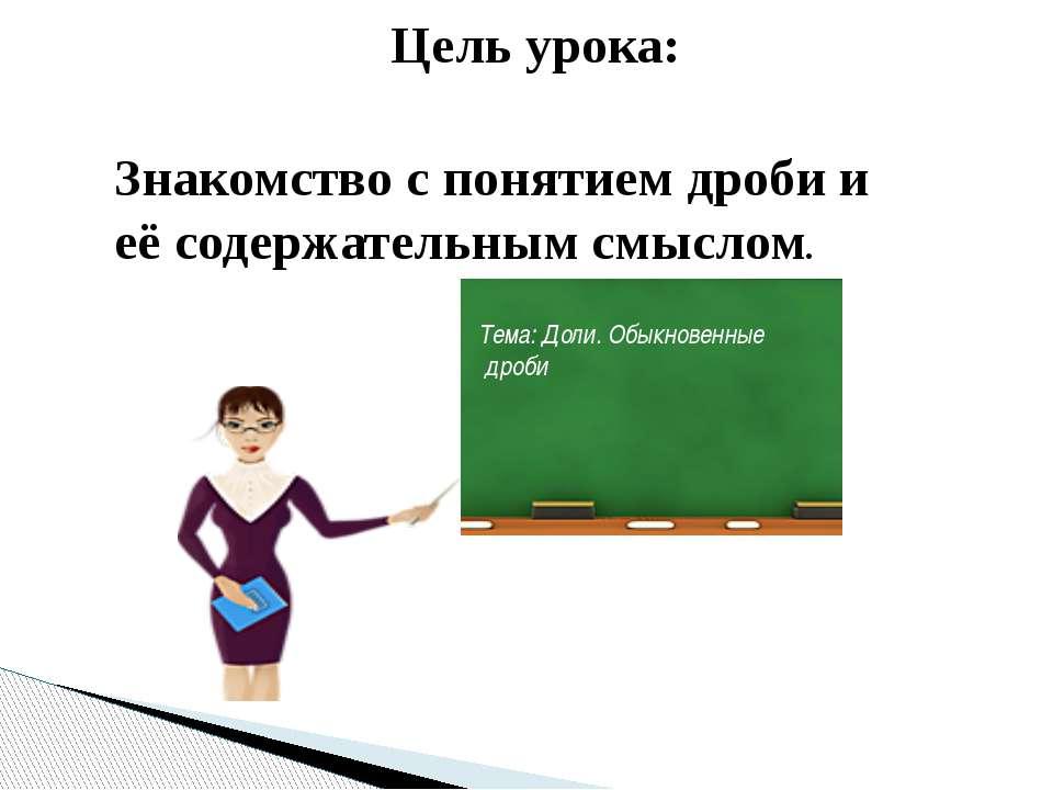знакомство с понятием выражение презентация