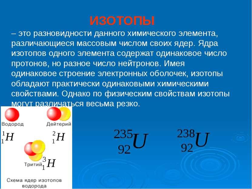 ИЗОТОПЫ – это разновидности данного химического элемента, различающиеся массо...