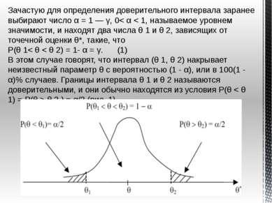 Зачастую для определения доверительного интервала заранее выбирают число α = ...