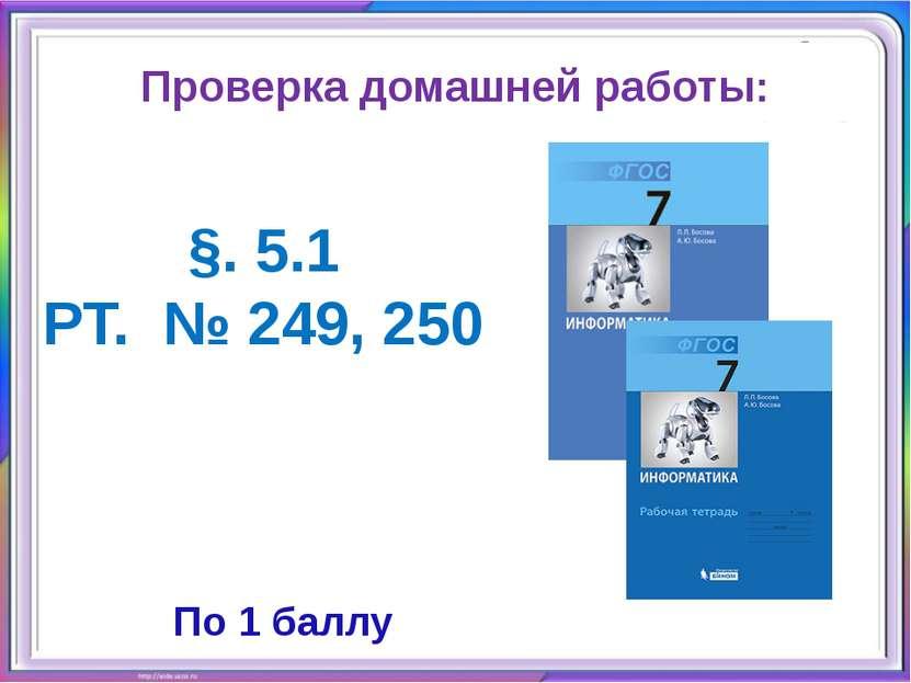§. 5.1 РТ. № 249, 250 Проверка домашней работы: По 1 баллу