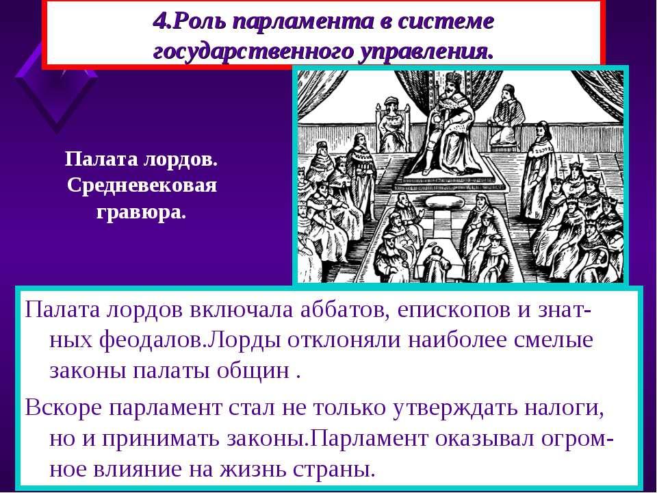 Палата лордов включала аббатов, епископов и знат-ных феодалов.Лорды отклоняли...