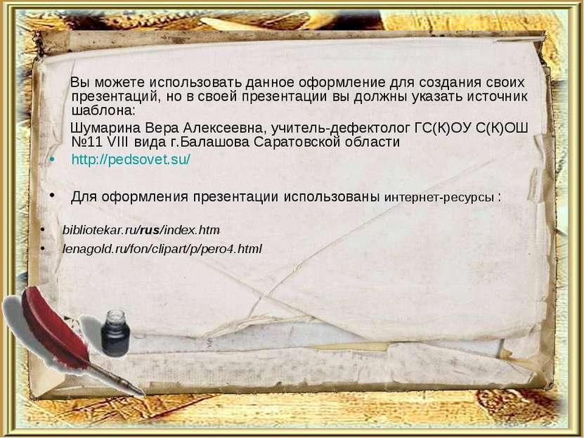 bibliotekar.ru/rus/index.htm lenagold.ru/fon/clipart/p/pero4.html Вы можете и...