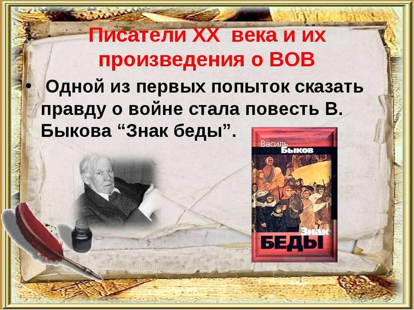 Писатели XX века и их произведения о ВОВ Одной из первых попыток сказать пра...