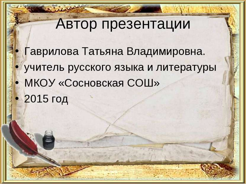 Автор презентации Гаврилова Татьяна Владимировна. учитель русского языка и ли...