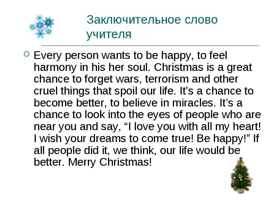 Заключительное слово учителя Every person wants to be happy, to feel harmony ...