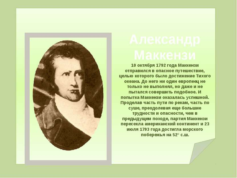 Александр Маккензи 10 октября 1792 года Маккензи отправился в опасное путешес...