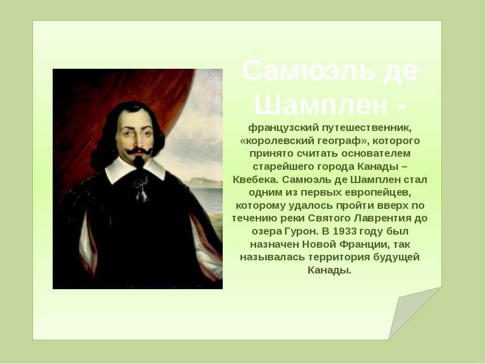 Самюэль де Шамплен - французский путешественник, «королевский географ», котор...