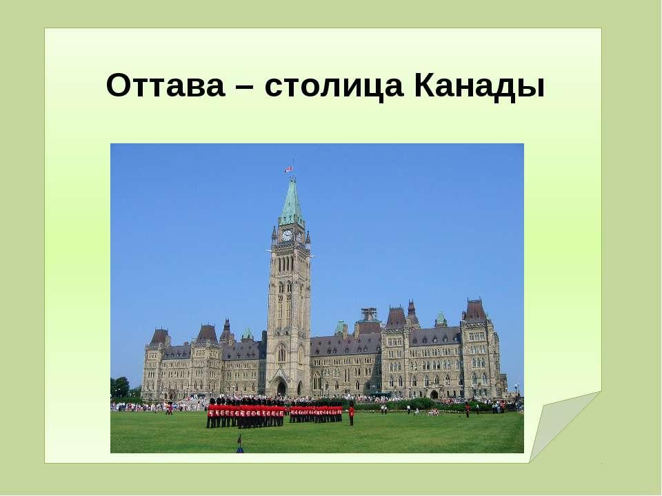Оттава – столица Канады