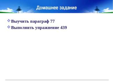 Домашнее задание Выучить параграф 77 Выполнить упражнение 439
