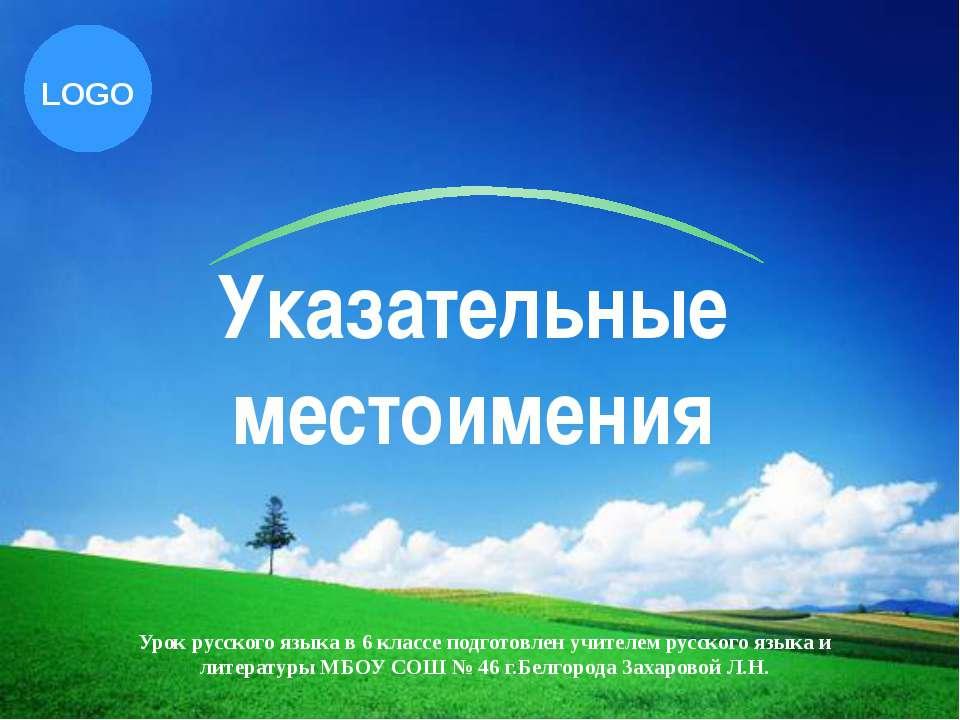 Указательные местоимения Урок русского языка в 6 классе подготовлен учителем ...