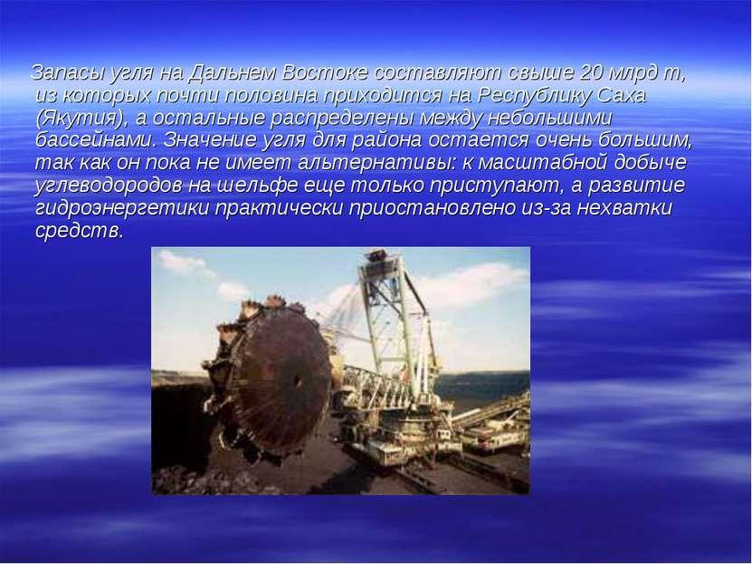 Запасы угля на Дальнем Востоке составляют свыше 20 млрд т, из которых почти п...