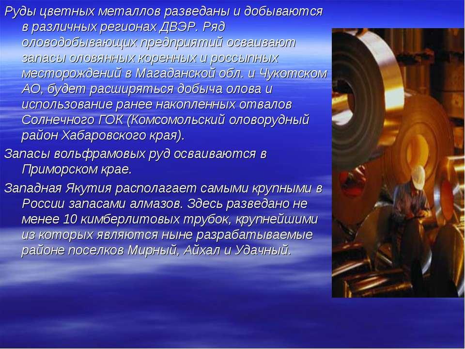 Руды цветных металлов разведаны и добываются в различных регионах ДВЭР. Ряд о...