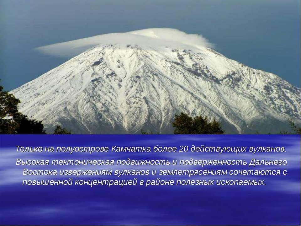 Только на полуострове Камчатка более 20 действующих вулканов. Высокая тектони...
