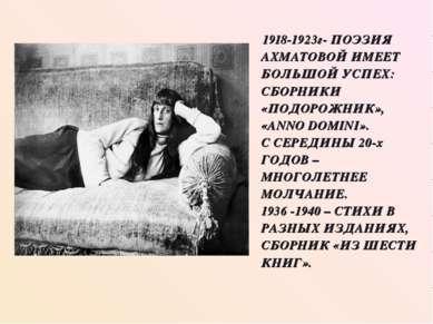 1918-1923г- ПОЭЗИЯ АХМАТОВОЙ ИМЕЕТ БОЛЬШОЙ УСПЕХ: СБОРНИКИ «ПОДОРОЖНИК», «ANN...