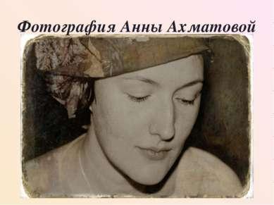 Фотография Анны Ахматовой
