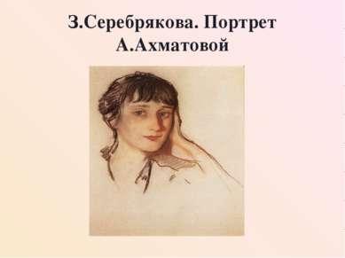 З.Серебрякова. Портрет А.Ахматовой