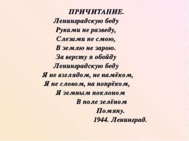 ПРИЧИТАНИЕ. Ленинградскую беду Руками не разведу, Слезами не смою, В землю не...