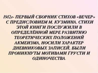 1912г- ПЕРВЫЙ СБОРНИК СТИХОВ «ВЕЧЕР» С ПРЕДИСЛОВИЕМ М. КУЗМИНА. СТИХИ ЭТОЙ КН...