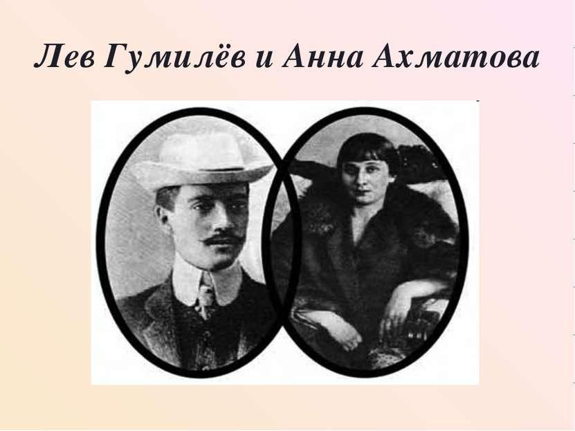 Лев Гумилёв и Анна Ахматова