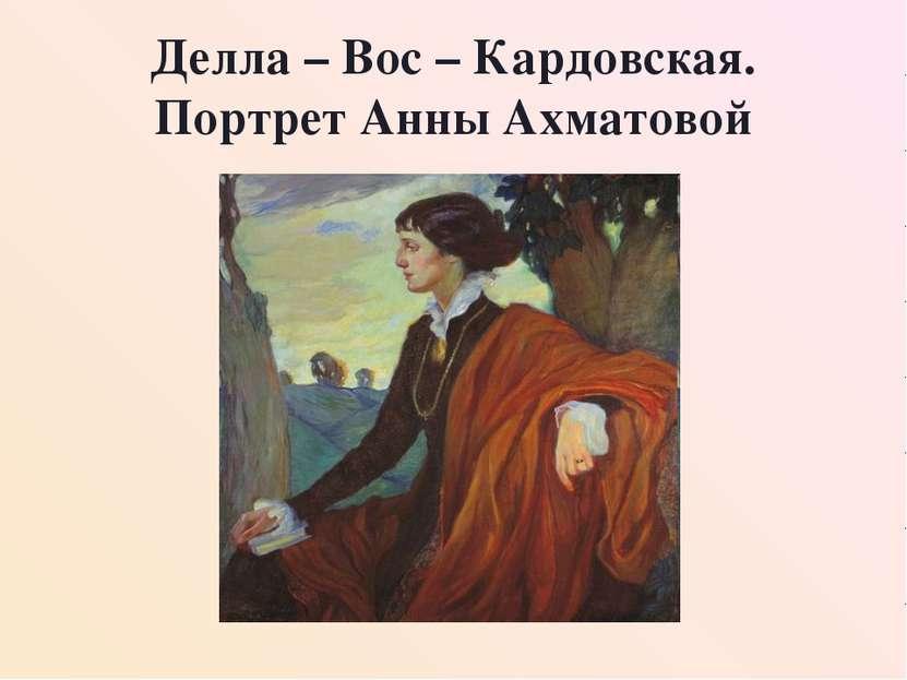 Делла – Вос – Кардовская. Портрет Анны Ахматовой