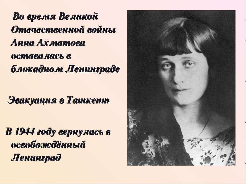 Во время Великой Отечественной войны Анна Ахматова оставалась в блокадном Лен...