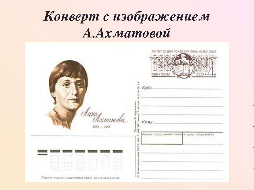 Конверт с изображением А.Ахматовой