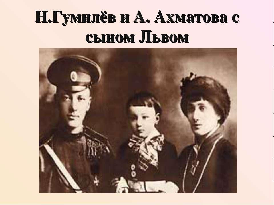 Н.Гумилёв и А. Ахматова с сыном Львом
