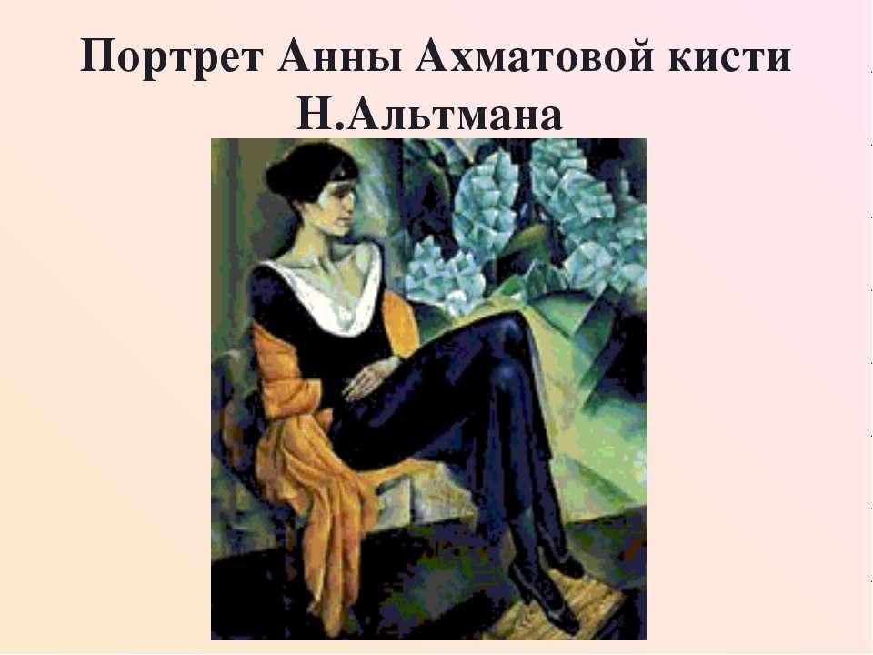 Портрет Анны Ахматовой кисти Н.Альтмана