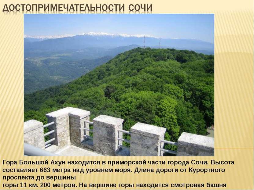 Гора Большой Ахун находится в приморской части города Сочи. Высота составляет...