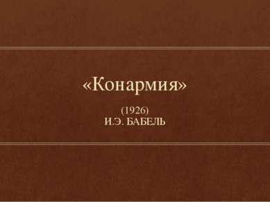 «Конармия» (1926) И.Э. БАБЕЛЬ