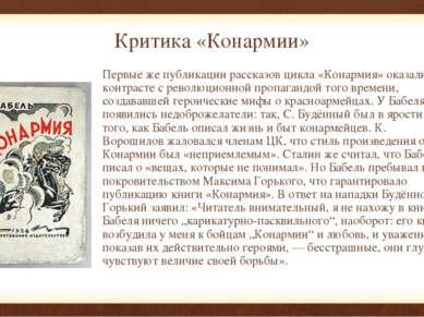 Критика «Конармии» Первые же публикации рассказов цикла «Конармия» оказались ...