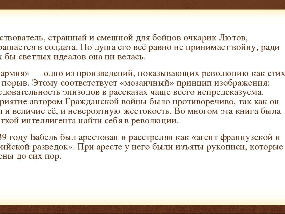 Повествователь, странный и смешной для бойцов очкарик Лютов, превращается в с...