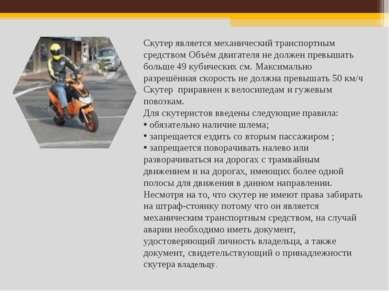 Скутер является механический транспортным средством Объём двигателя не должен...