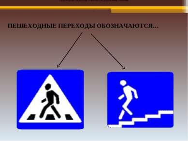 Пешеходные переходы отмечаются дорожными знаками , , ПЕШЕХОДНЫЕ ПЕРЕХОДЫ ОБОЗ...