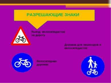 РАЗРЕШАЮЩИЕ ЗНАКИ Выезд велосипедистов на дорогу Велосипедная дорожка Дорожка...