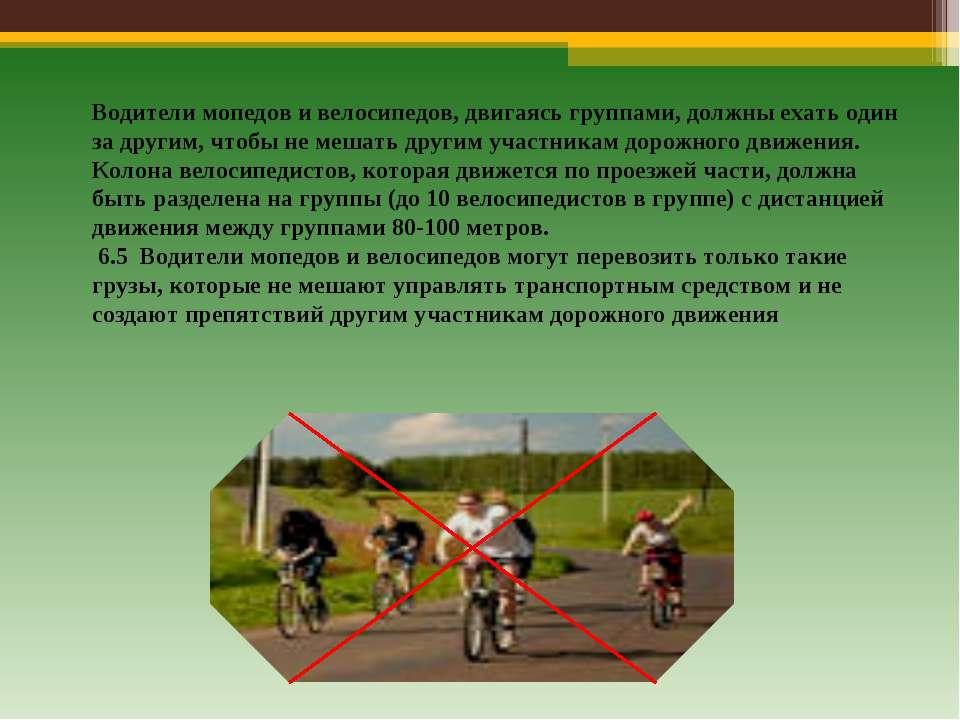 Водители мопедов и велосипедов, двигаясь группами, должны ехать один за други...