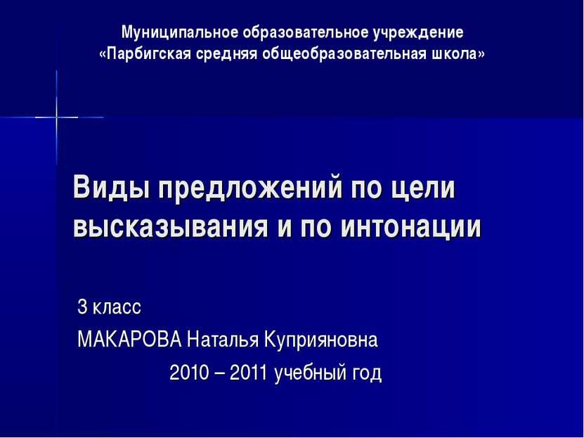 Виды предложений по цели высказывания и по интонации 3 класс МАКАРОВА Наталья...