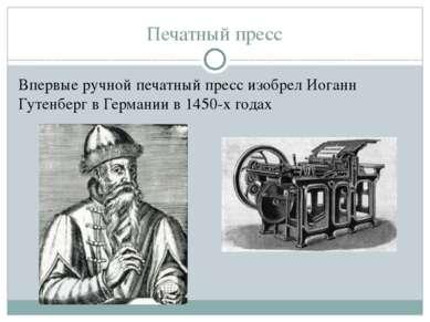 Печатный пресс Впервые ручной печатный пресс изобрел Иоганн Гутенберг в Герма...