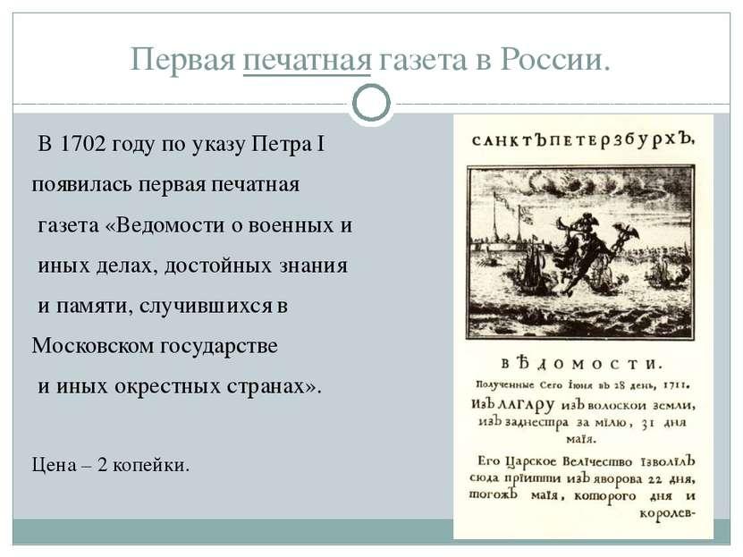 Первая печатная газета в России. В 1702 году по указу Петра I появилась перва...