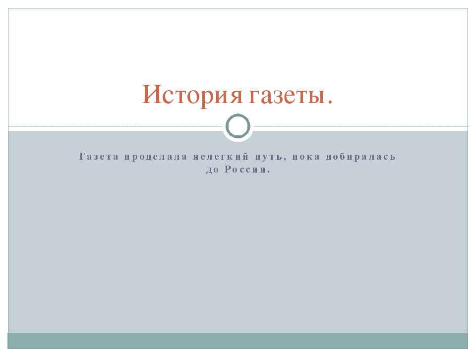 Газета проделала нелегкий путь, пока добиралась до России. История газеты.