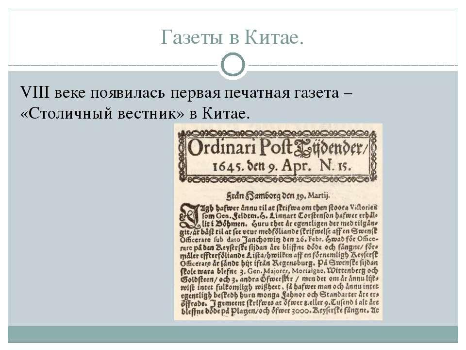 Газеты в Китае. VIII веке появилась первая печатная газета – «Столичный вестн...