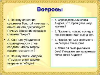 1. Почему описание сражения Толстой начинает с описания его диспозиции? Почем...