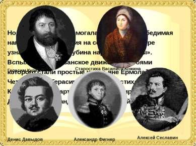 Но не только зима помогала русским; непобедимая наполеоновская армия на собст...