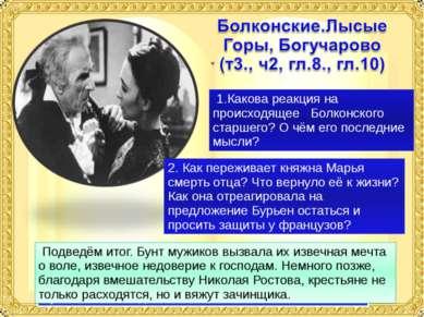 1.Какова реакция на происходящее Болконского старшего? О чём его последние мы...