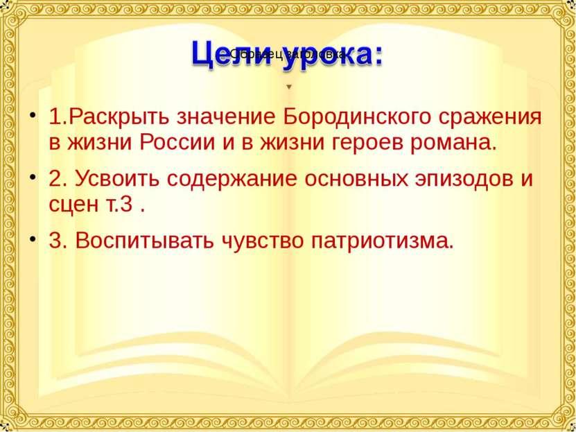 1.Раскрыть значение Бородинского сражения в жизни России и в жизни героев ром...