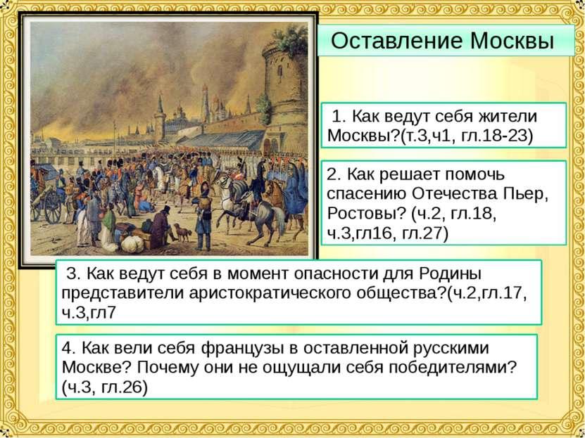 Оставление Москвы 1. Как ведут себя жители Москвы?(т.3,ч1, гл.18-23) 2. Как р...