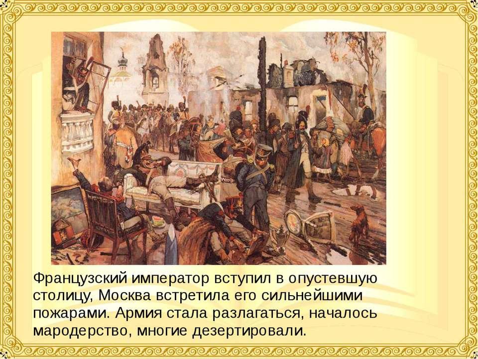 Французский император вступил в опустевшую столицу, Москва встретила его силь...