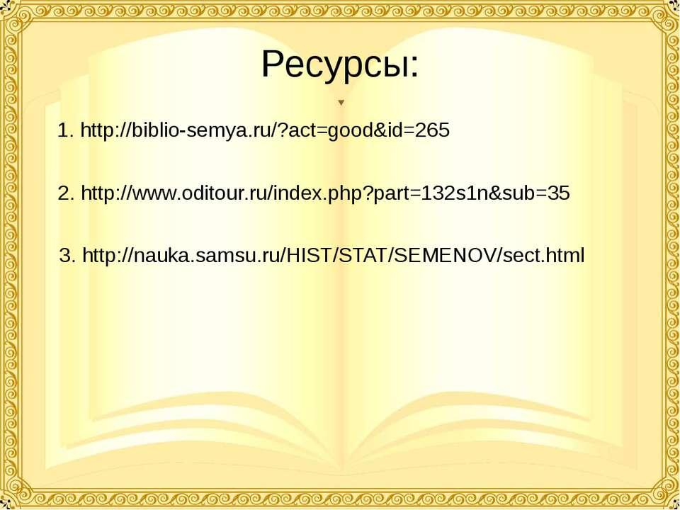 Ресурсы: 1. http://biblio-semya.ru/?act=good&id=265 2. http://www.oditour.ru/...