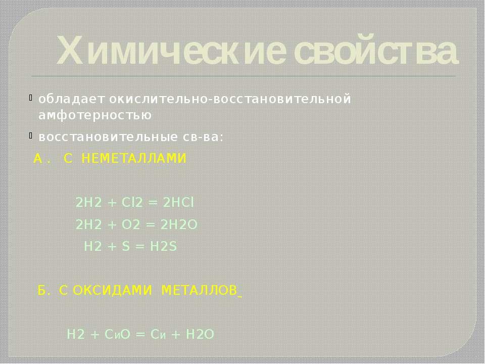 Химические свойства обладает окислительно-восстановительной амфотерностью вос...